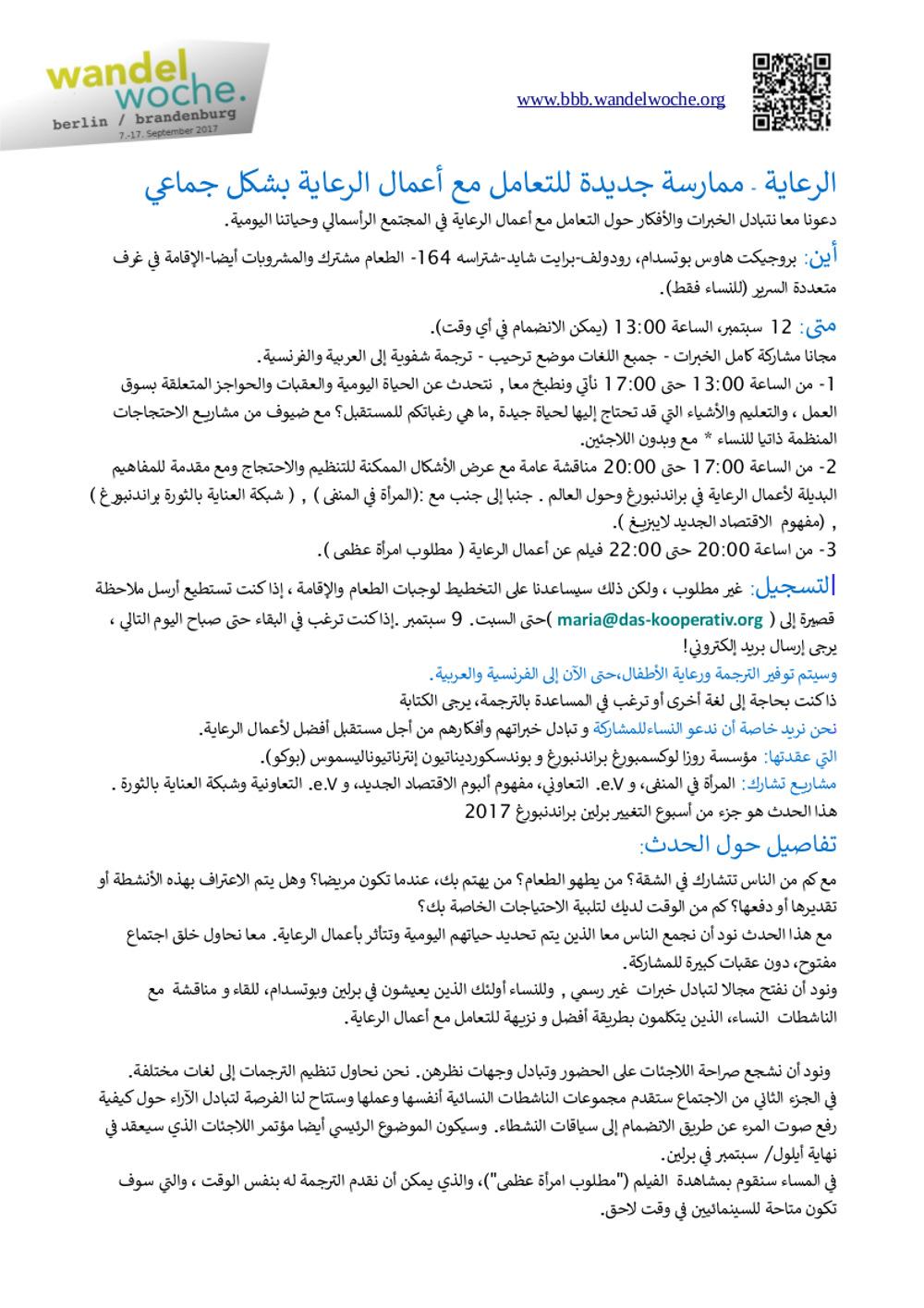 Take Care Flyer Arabic